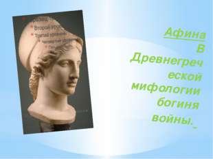 Афина В Древнегреческой мифологии богиня войны.