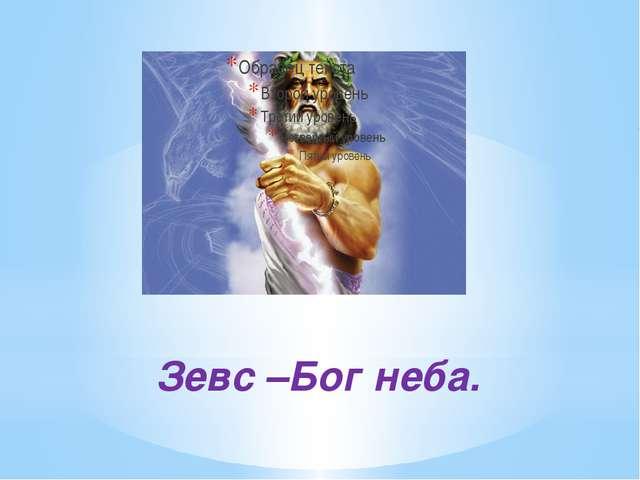 Зевс –Бог неба.
