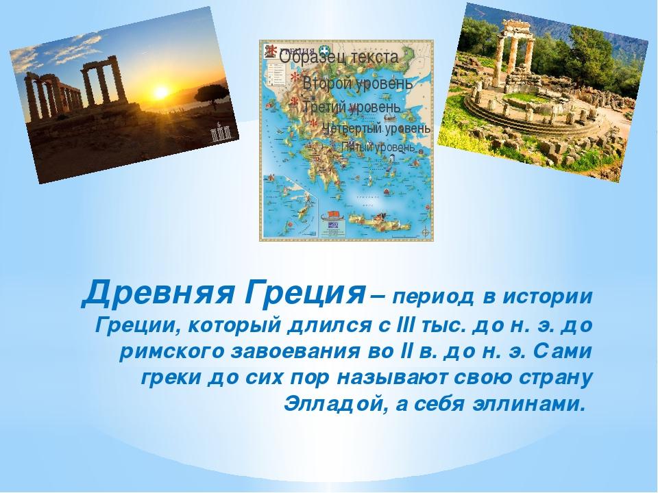 Древняя Греция – период в истории Греции, который длился с III тыс. до н. э....