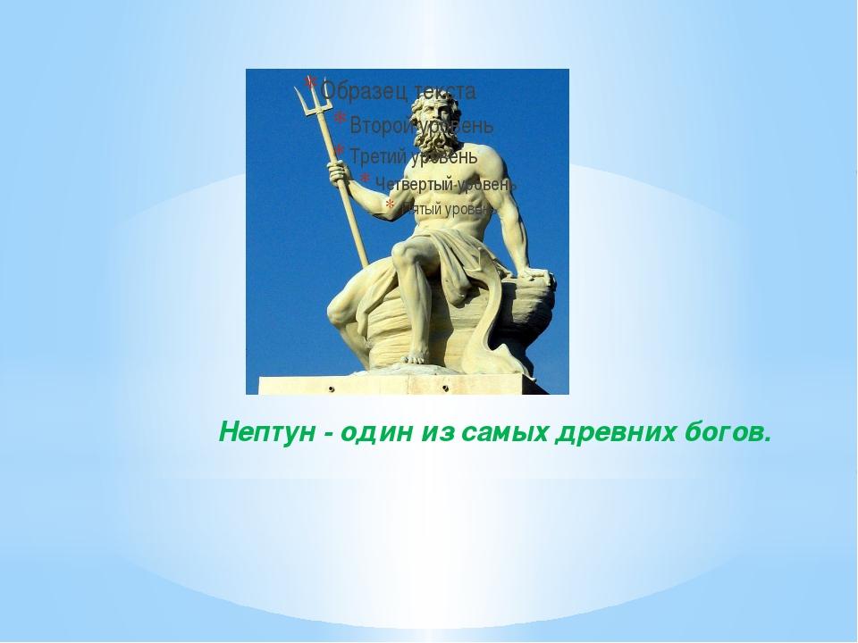 Нептун - один из самых древних богов.