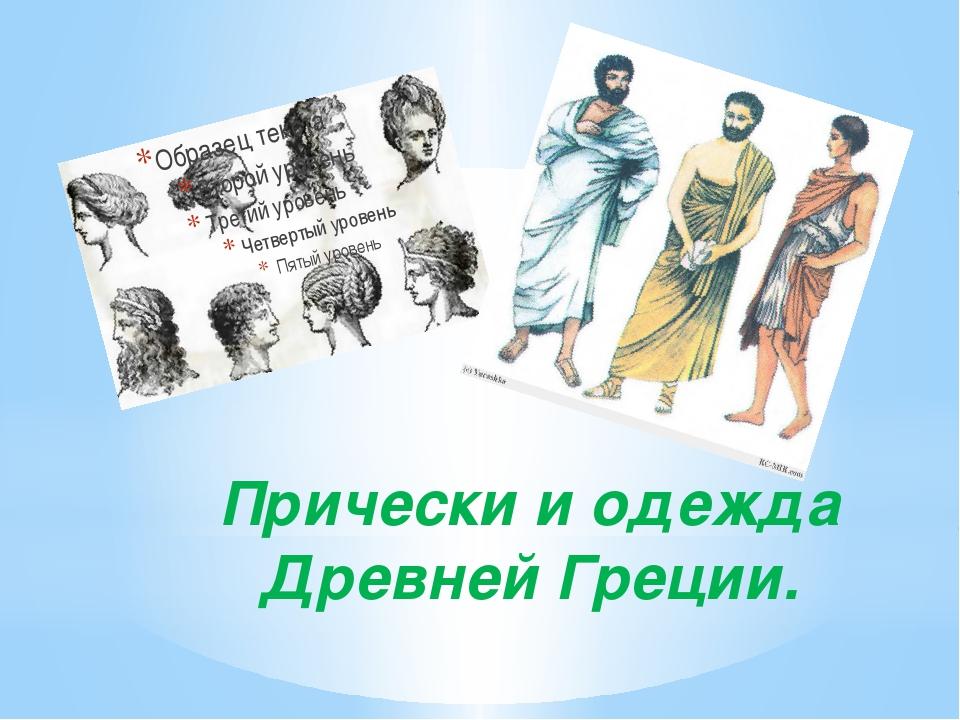 Прически и одежда Древней Греции.