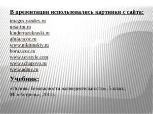 В презентации использовались картинки с сайта: images.yandex.ru ursa-tm.ru ki