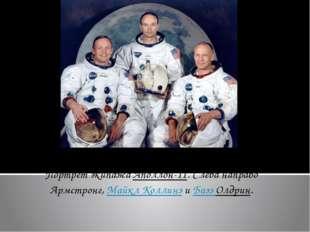 Портрет экипажаАполлон-11. Слева направо Армстронг,Майкл КоллинзиБазз Олд