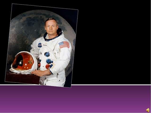 Нил Армстронг и его полет на луну
