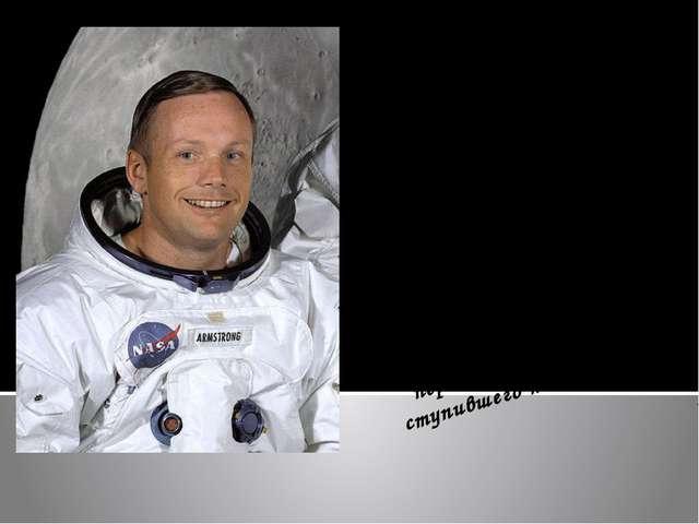 Нил Армстронг – астронавт, родился 5 августа 1930 года в Уапаконетта, штат Ог...