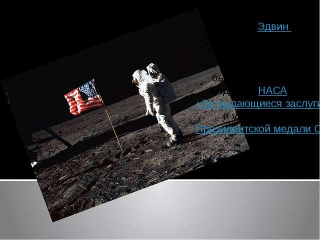 Армстронг и его напарникЭдвин Олдринпровели на Луне 2,5 часа. За этот полёт...