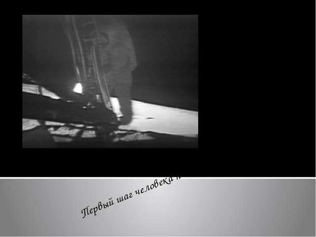 Первый шаг человека на Луне «Маленький шаг для человека, но гигантский скачок...