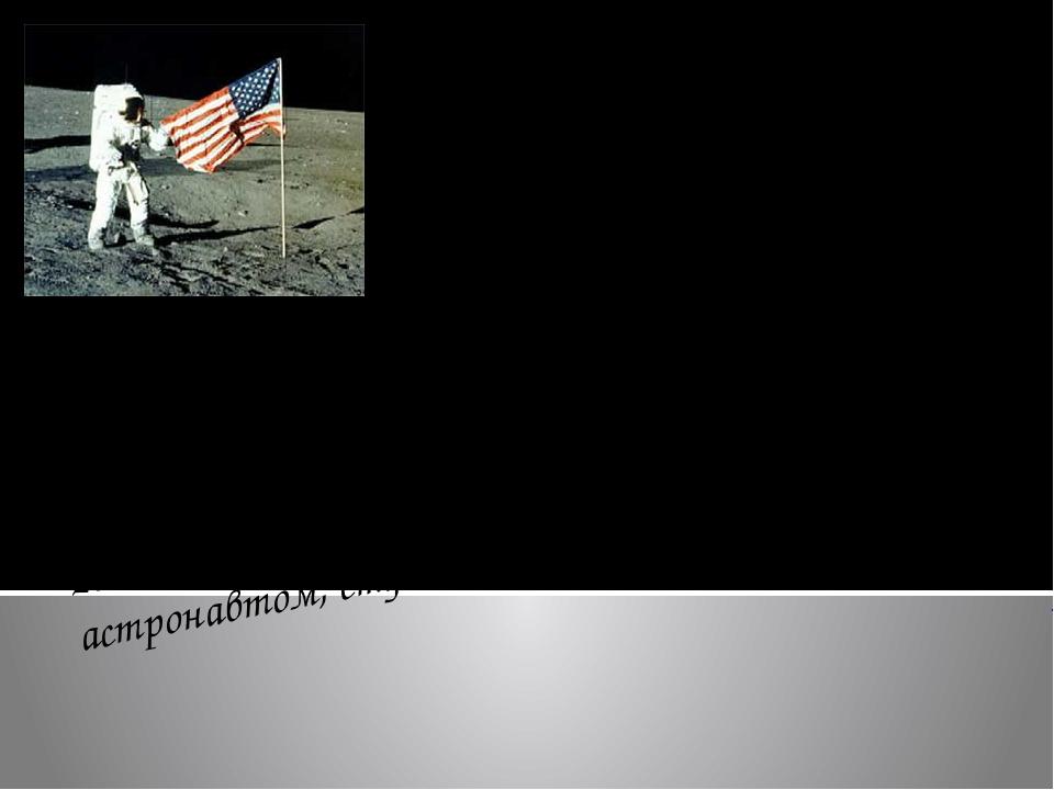 Вместе с напарниками Майклом Коллинз, Баззом Олдрин, Армстронг полетел на Лун...