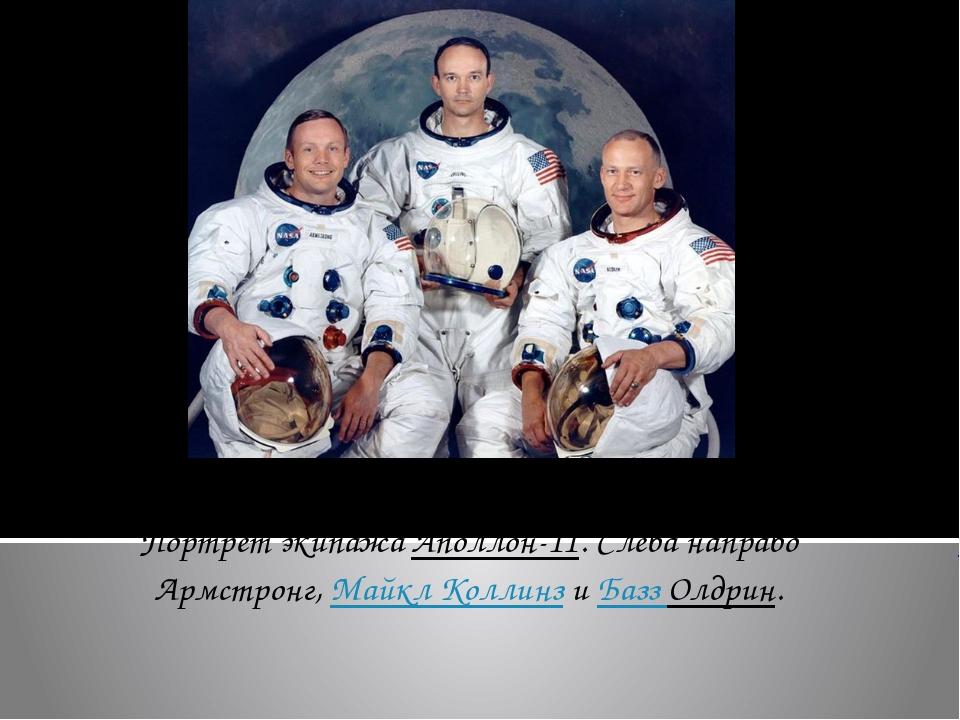 Портрет экипажаАполлон-11. Слева направо Армстронг,Майкл КоллинзиБазз Олд...