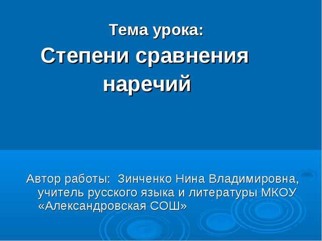 Тема урока: Степени сравнения наречий Автор работы: Зинченко Нина Владимиров...