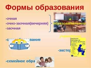 Формы образования -очная -очно-заочная(вечерняя) -заочная -самообразование -э