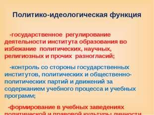 Политико-идеологическая функция -государственное регулирование деятельности и