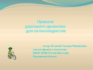 Правила дорожного движения для велосипедистов Автор: Нездолий Татьяна Михайл