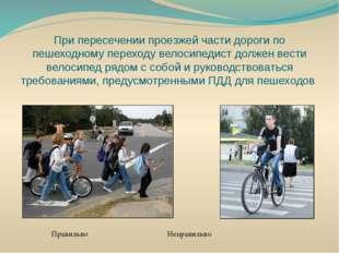 При пересечении проезжей части дороги по пешеходному переходу велосипедист до