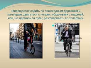 Запрещается ездить по пешеходным дорожкам и тротуарам; двигаться с ногами, уб