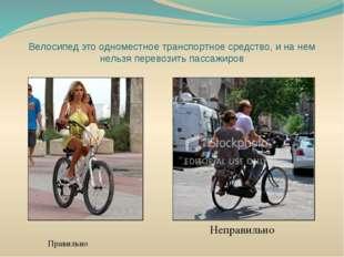 Велосипед это одноместное транспортное средство, и на нем нельзя перевозить п