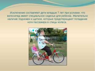 Исключение составляют дети младше 7 лет при условии, что велосипед имеет спец