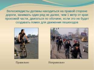 Велосипедисты должны находиться на правой стороне дороги, занимать один ряд н