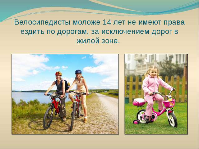 Велосипедисты моложе 14 лет не имеют права ездить по дорогам, за исключением...