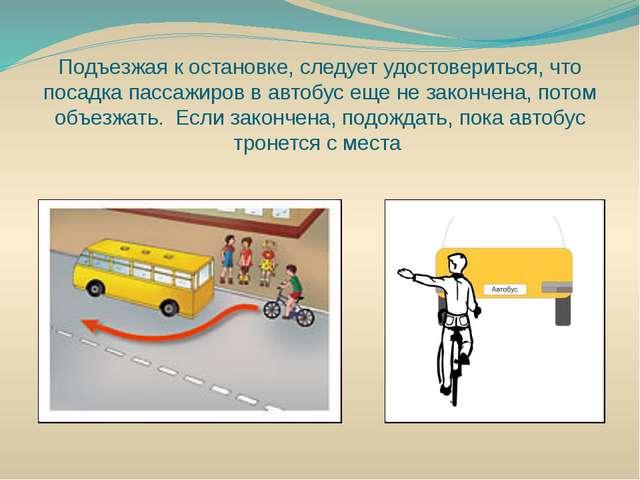 Подъезжая к остановке, следует удостовериться, что посадка пассажиров в автоб...