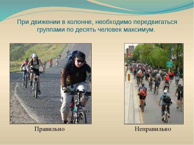 При движении в колонне, необходимо передвигаться группами по десять человек м...