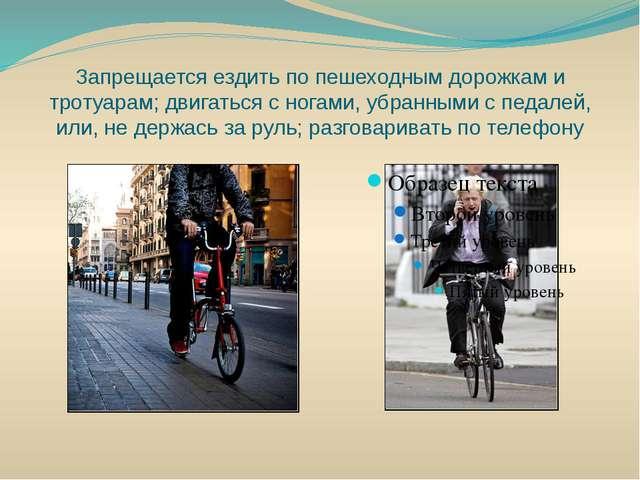 Запрещается ездить по пешеходным дорожкам и тротуарам; двигаться с ногами, уб...