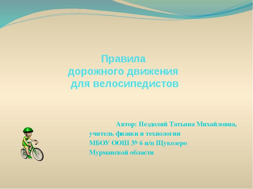 Правила дорожного движения для велосипедистов Автор: Нездолий Татьяна Михайл...