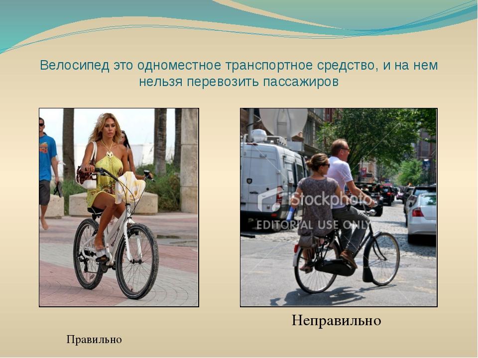 Велосипед это одноместное транспортное средство, и на нем нельзя перевозить п...
