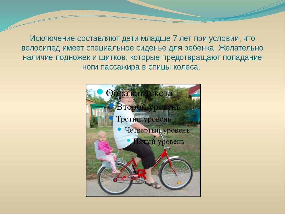 Исключение составляют дети младше 7 лет при условии, что велосипед имеет спец...