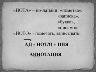 «НОТА» – по-латыни: «пометка», «записка», «буква», «письмо», «НОТО» - помечат