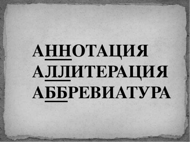 АННОТАЦИЯ АЛЛИТЕРАЦИЯ АББРЕВИАТУРА