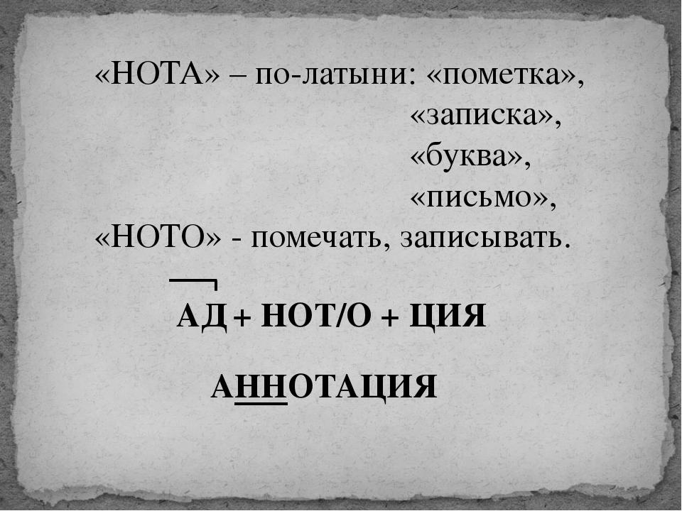 «НОТА» – по-латыни: «пометка», «записка», «буква», «письмо», «НОТО» - помечат...