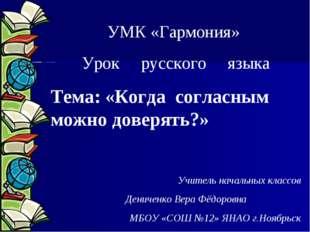 УМК «Гармония» Урок русского языка Тема: «Когда согласным можно доверять?» Уч