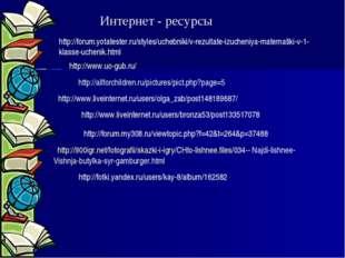 Интернет - ресурсы http://www.uo-gub.ru/ http://allforchildren.ru/pictures/pi