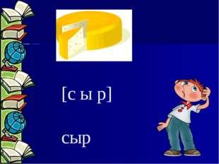 [с ы р] сыр