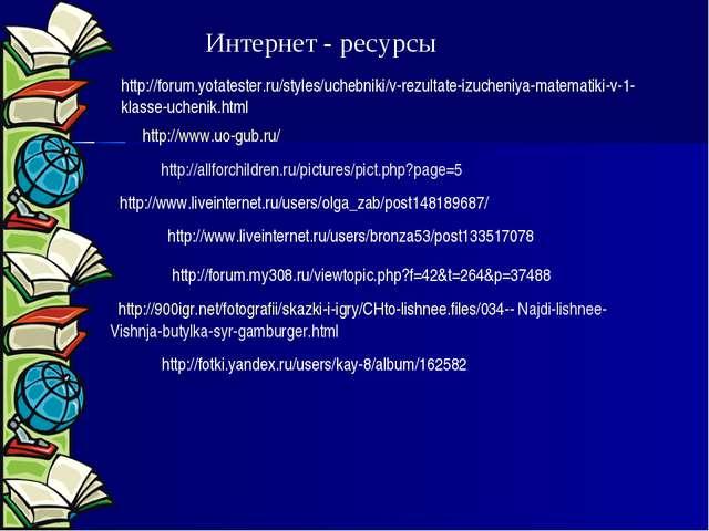 Интернет - ресурсы http://www.uo-gub.ru/ http://allforchildren.ru/pictures/pi...