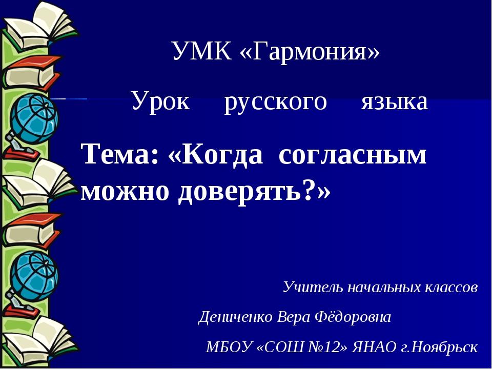 УМК «Гармония» Урок русского языка Тема: «Когда согласным можно доверять?» Уч...