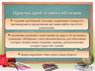 Приемы проблемного обучения создание проблемной ситуации: подведение учащихс