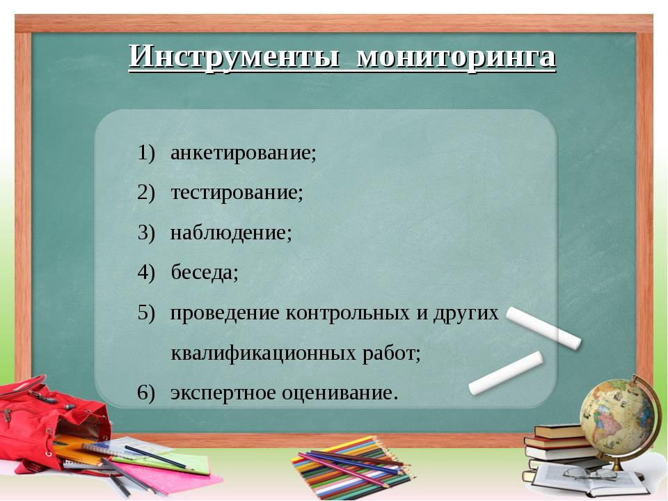 Инструменты мониторинга анкетирование; тестирование; наблюдение; беседа; пров...