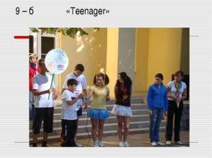 9 – б «Teenager»
