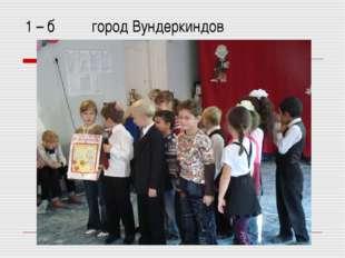 1 – б город Вундеркиндов