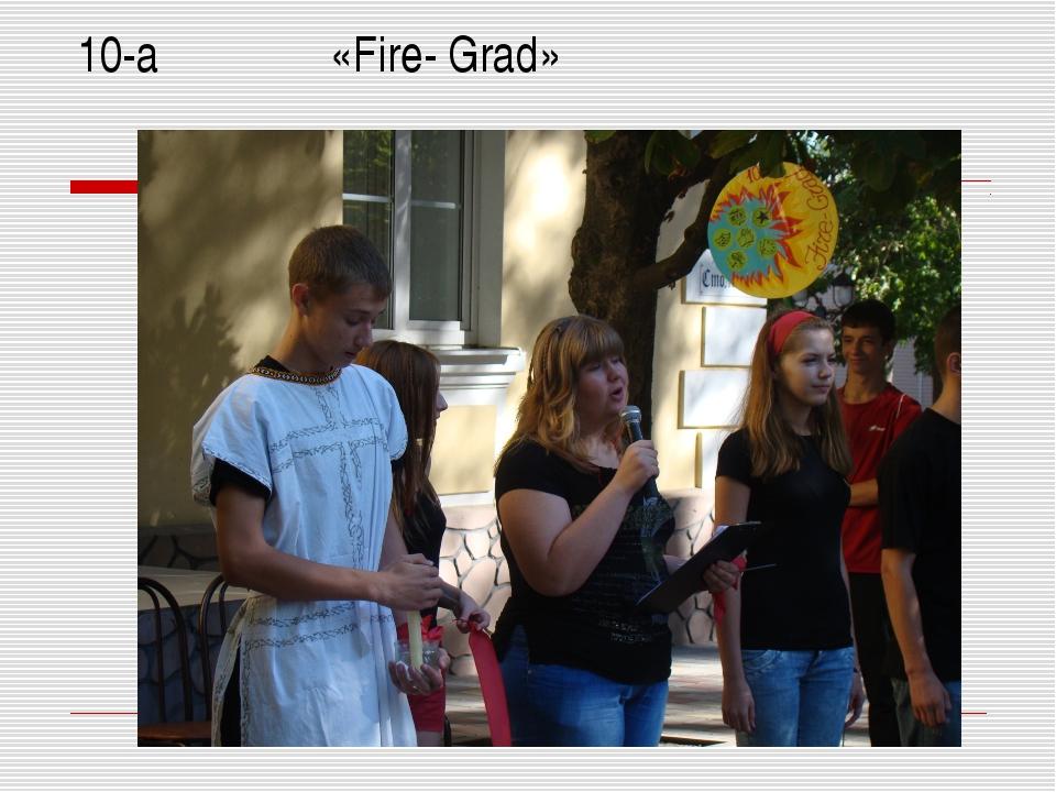 10-а «Fire- Grad»