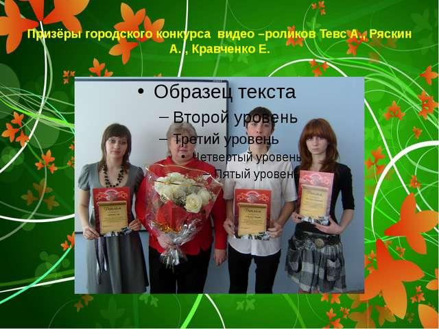 Призёры городского конкурса видео –роликов Тевс А., Ряскин А. , Кравченко Е.