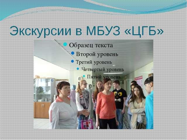 Экскурсии в МБУЗ «ЦГБ»