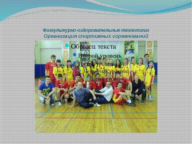 Физкультурно-оздоровительные технологии Организация спортивных соревнований