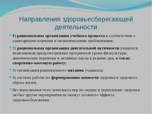 Направления здоровьесберегающей деятельности 1)рациональная организация учеб...