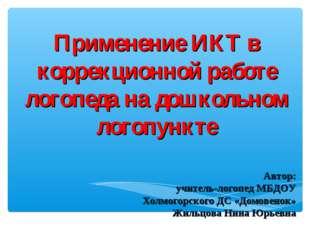 Применение ИКТ в коррекционной работе логопеда на дошкольном логопункте Автор