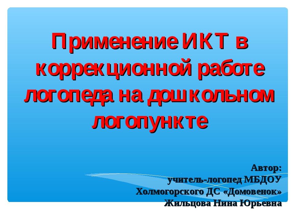 Применение ИКТ в коррекционной работе логопеда на дошкольном логопункте Автор...