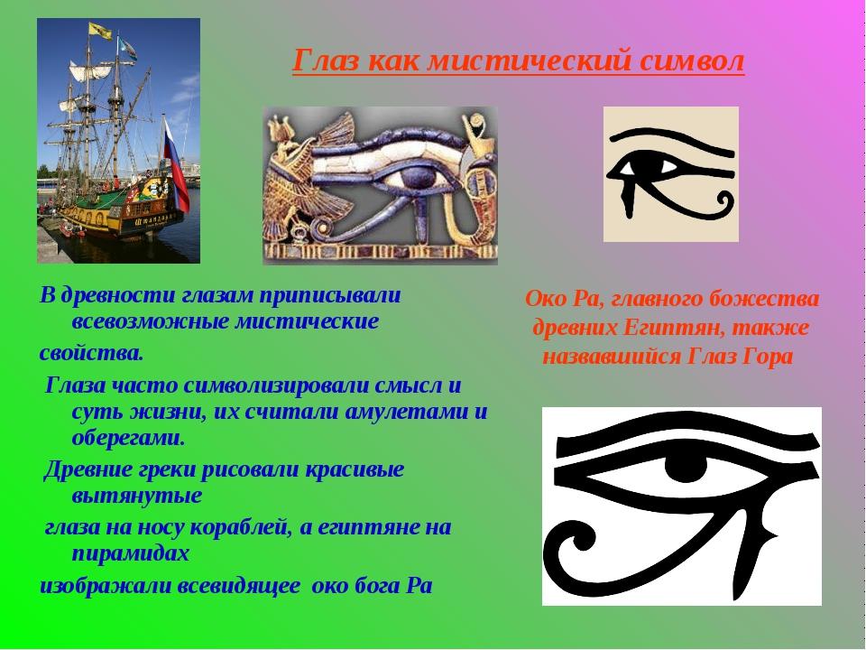 Глаз как мистический символ В древности глазам приписывали всевозможные мисти...
