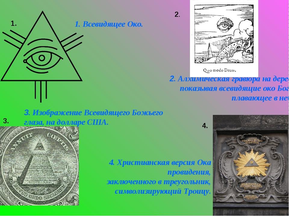 1. 2. 3. 4. 1. Всевидящее Око. 2. Алхимическая гравюра на дереве, показывая в...